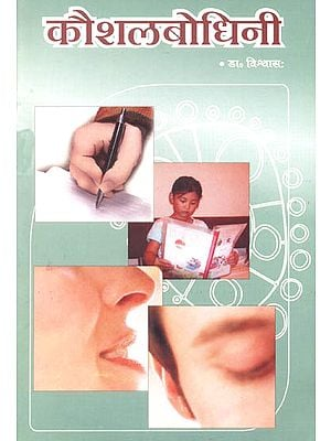 कौशलबोधिनी: Kaushal Bodhini (Sanskrit Only)