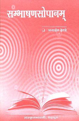 सम्भाषणसोपानम्: Learning to Speak Sanskrit (Sanskrit Only)