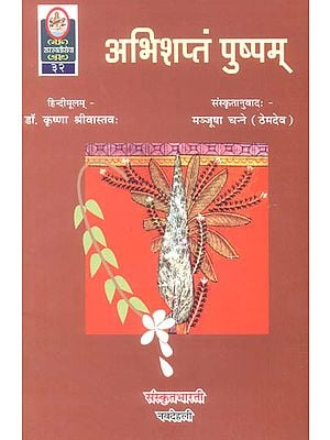 अभिशप्तं पुष्पम्: Ideal for Sanskrit Reading Practice (Sanskrit Only)