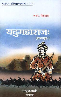 यदुमहाराज: Yadu Maharaj (Ideal for Sanskrit Practice Reading)