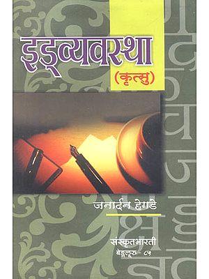 इड्व्यवस्था: Id Vyavastha (Sanskrit Only)
