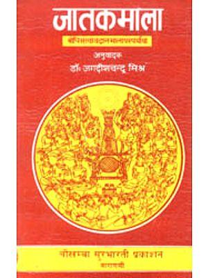 जातकमाला: Jatak Mala