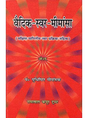 वैदिक स्वर मीमांसा: Vedic Swara Mimamsa