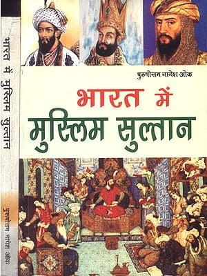 भारत में मुस्लिम सुल्तान: Muslim Rulers in India (Set of 2 Volumes)