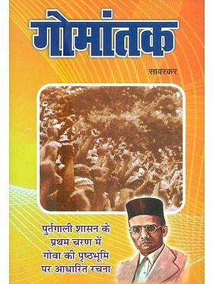 गोमांतक: A Novel on Goa by Veer Savarkar