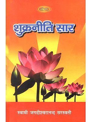 शुक्रनीति सार (संस्कृत एवं हिन्दी अनुवाद) - Shukra Neeti