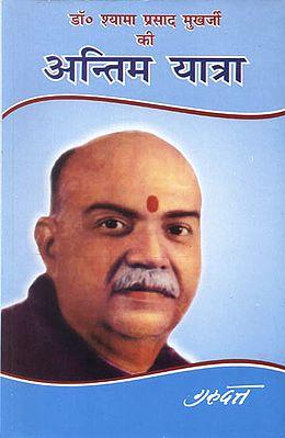 अंतिम यात्रा (डॉ. श्यामा प्रसाद मुखर्जी): Shyama Prasad Mukherjee - The Last Journey