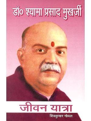 डॉ. श्यामा प्रसाद मुखर्जी: Dr. Shyama Prasad Mukherjee