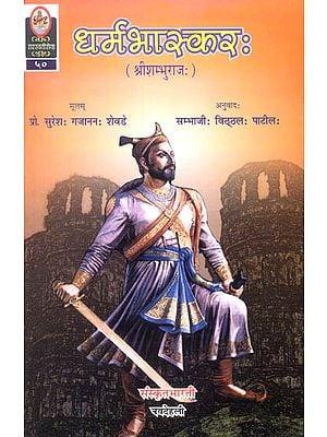 धर्मभास्कर: Dharma Bhaskar Shri Shambhu Maharaj (Sanskrit Only)