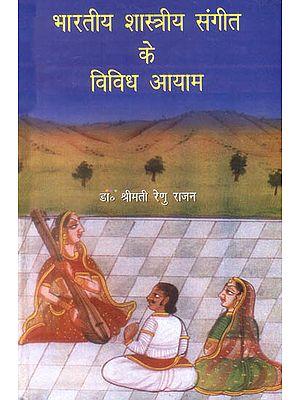 भारतीय शास्त्रीय संगीत के विविध आयाम: Facets of Indian Classical Music