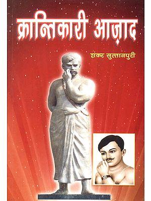 क्रान्तिकारी आज़ाद: The Revolutionary Chandrashekhar Azad