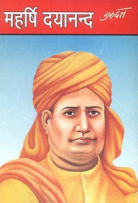 महर्षि  दयानन्द: Maharishi Dayanand