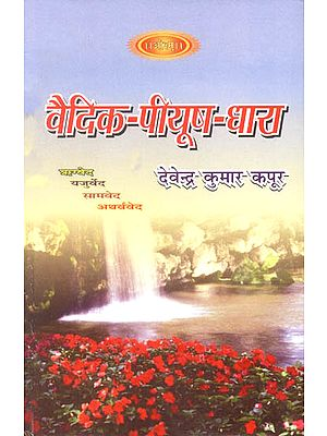 वैदिक पीयूष धारा: Inspiring Quotations from The Vedas with Detailed Explanation