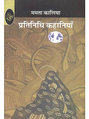 प्रतिनिधि कहानियाँ: Mamta Kaliya - Representative Stories