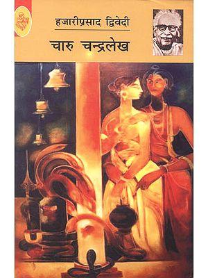 चारु चन्द्रलेख: Charu Chandralekha