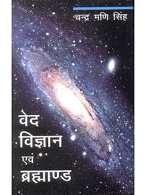 वेद विज्ञान एवं ब्रह्माण्ड: Vedas, Science and The Universe