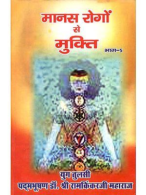 मानस रोगों से मुक्ति: Discourses on The  Ramacharitmanas