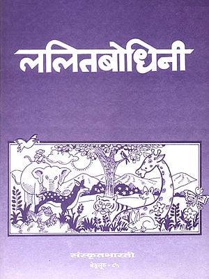 ललितबोधिनी: Workbook for Elementary Sanskrit