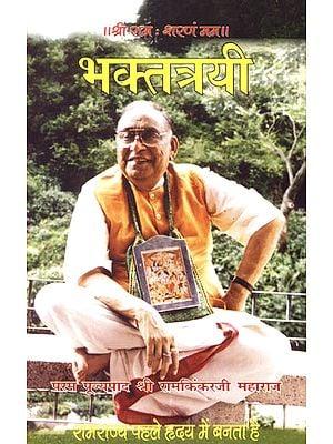भक्तत्रयी: Bhakta Trayi