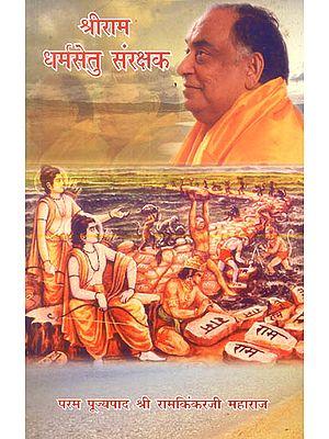 श्री राम धर्मसेतु  सरंक्षक: Shri Rama - The Protector of Dharma