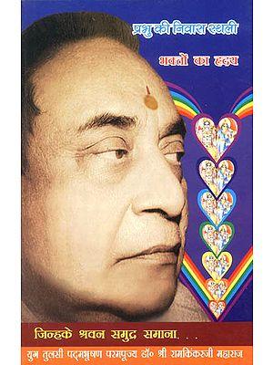 भक्तों का ह्रदय (प्रभु की निवास स्थली) - God Lives in The Heart of Bhaktas