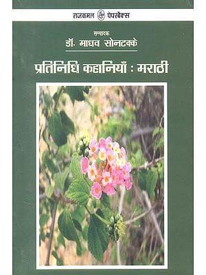 प्रतिनिधि कहानियाँ: Dr. Madhav Sontakke - Representative Stories