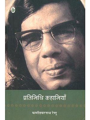 प्रतिनिधि कहानियाँ: Phanishwar Nath Renu - Representative Stories