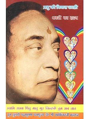 भक्तों का ह्रदय (प्रभु की निवास स्थली): God Lives in The Heart of Bhaktas