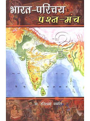 भारत परिचय (प्रश्न मंच) - Quiz on Indian Culture