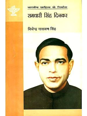 रामधारी सिंह दिनकर (भारतीय साहित्य के निर्माता): Ramdhari Singh Dinkar (Making of Indian Literature)