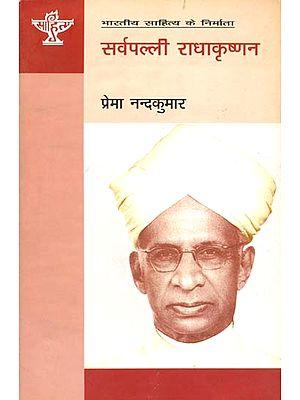 सर्वपल्ली राधाकृष्णन (भारतीय साहित्य के निर्माता): Sarvapalli Radhakrishnan (Making of Indian Literature)