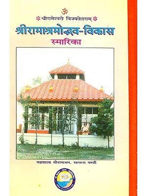 श्री रामाश्रमोभ्दव: Development of Shri Rama Ashram