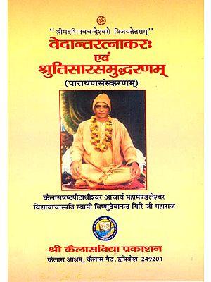 वेदान्तरत्नाकर एवं श्रुतिसारसमुध्दरणम्: Vedanta Ratnakar  and Shruti Sara Samuddharanam of Totaka