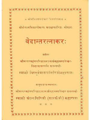वेदान्तरत्नाकर: Vedanta Ratnakar (An Old and Rare Book)