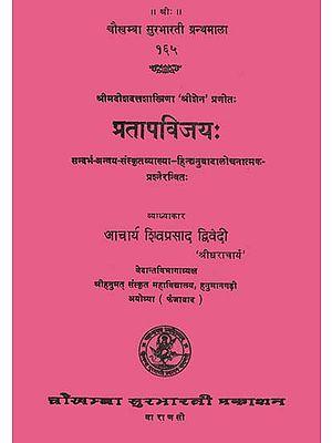 प्रतापविजय: Pratap Vijaya (Word-to-Word Meaning Hindi Translations)