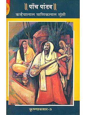 पाँच पांडव: The Five Pandavas