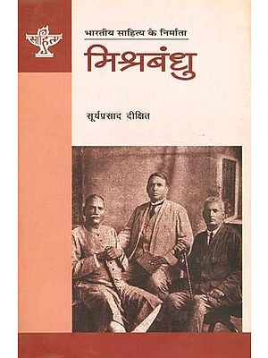मिश्रबंधु: Mishra Bandhu (Makers of Indian Literature)