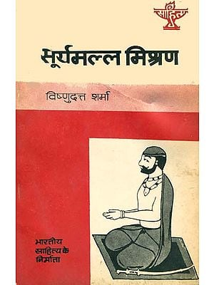 सूर्यमल्ल मिश्रण: Suryamall Mishran- Rajasthani (Maker of Indian Literature)