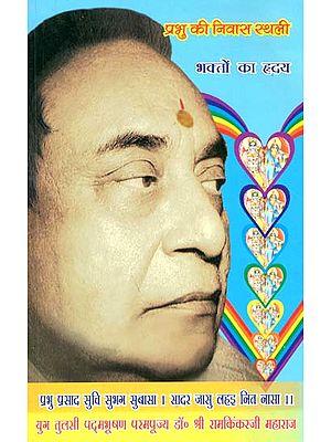भक्तो का ह्रदय (प्रभु की निवास स्थली) - God Lives in The Heart of His Devotees (Manas Parvachan - Part 10)