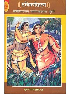 रुक्मिणीहरण: Rukmini Haran