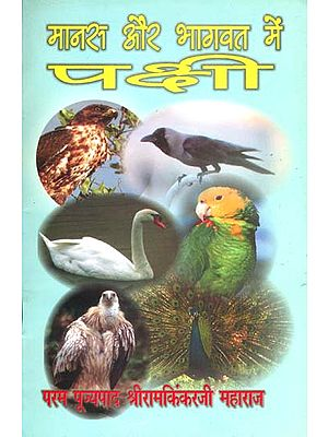 मानस और भागवत में पक्षी: Birds in Rama Charit Manas and Bhagavat