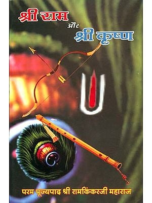 श्री राम और श्री कृष्ण: Shri Rama and Shri Krishna