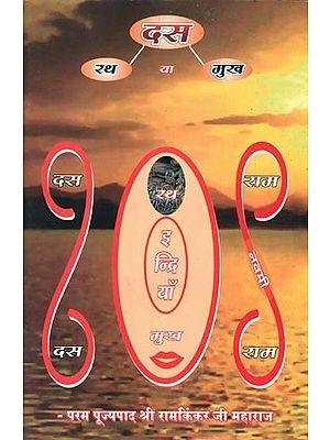 दस रथ या दस मुख: Dasrath or Ten Head