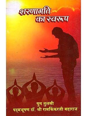 शरणागति का स्वरुप: The Nature of Sharanagati