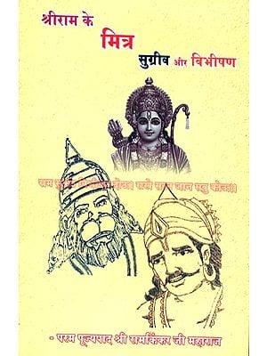 श्री राम मित्र सुग्रीव और विभीषण: Sugriva and Vibhishan - Friends of Shri Rama
