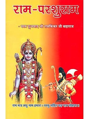 राम परशुराम: Ram Parshuram