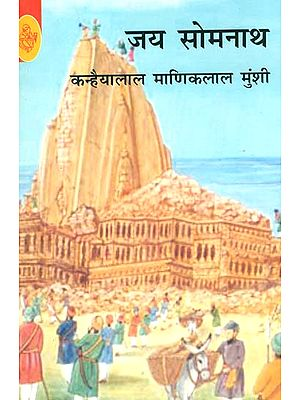 जय सोमनाथ: Jai Somnath