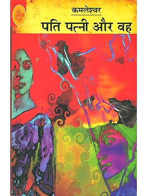 पति पत्नी और वह: Husband, Wife and The Other Woman