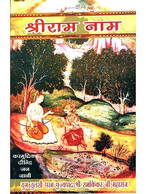 श्री राम नाम: Shri Rama Nama