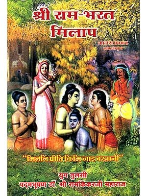 श्री राम भरत मिलाप: Shri Rama Bharat Milap